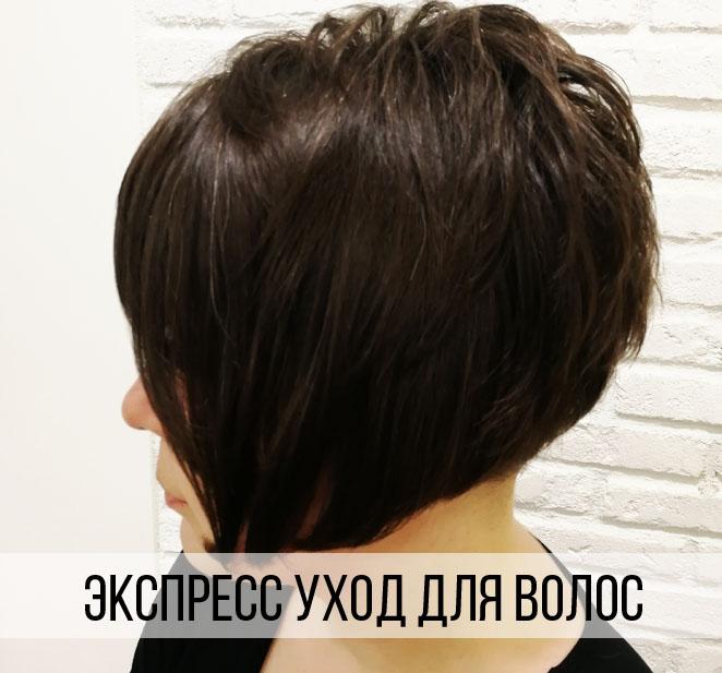 Экспресс уход для волос